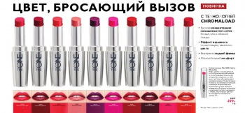 Губная помада The ONE Colour Obsession 3,7 г